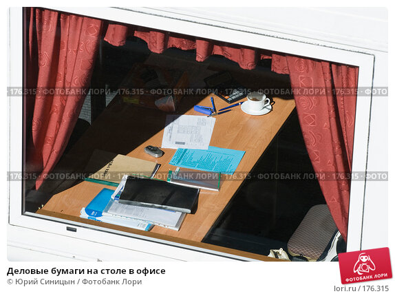 Деловые бумаги на столе в офисе, фото № 176315, снято 21 сентября 2007 г. (c) Юрий Синицын / Фотобанк Лори