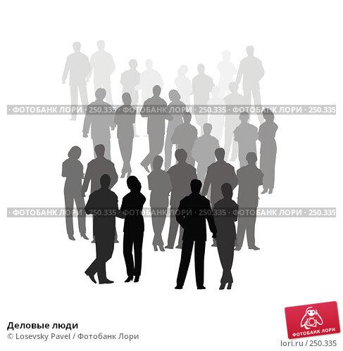 Деловые люди, иллюстрация № 250335 (c) Losevsky Pavel / Фотобанк Лори