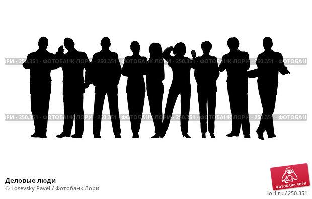 Купить «Деловые люди», иллюстрация № 250351 (c) Losevsky Pavel / Фотобанк Лори