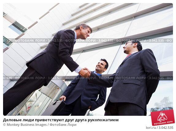 Деловые люди приветствуют друг друга рукопожатием, фото № 3042535, снято 29 октября 2006 г. (c) Monkey Business Images / Фотобанк Лори