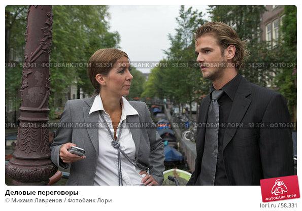 Деловые переговоры, фото № 58331, снято 23 сентября 2006 г. (c) Михаил Лавренов / Фотобанк Лори
