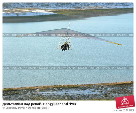 Купить «Дельтаплан над рекой. Hangglider and river», фото № 122823, снято 30 октября 2005 г. (c) Losevsky Pavel / Фотобанк Лори
