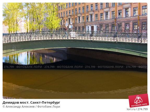 Демидов мост. Санкт-Петербург, эксклюзивное фото № 274799, снято 3 мая 2008 г. (c) Александр Алексеев / Фотобанк Лори