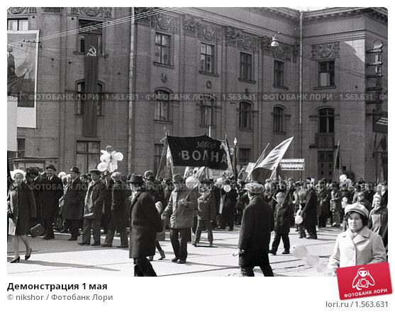 Купить «Демонстрация 1 мая», фото № 1563631, снято 22 марта 2019 г. (c) nikshor / Фотобанк Лори