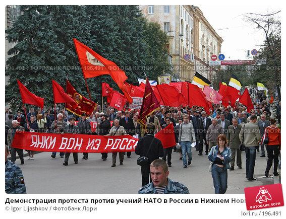 Демонстрация протеста против учений НАТО в России в Нижнем Новгороде, фото № 196491, снято 14 сентября 2006 г. (c) Igor Lijashkov / Фотобанк Лори