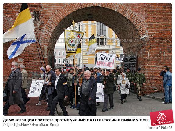 Демонстрация протеста против учений НАТО в России в Нижнем Новгороде, фото № 196495, снято 14 сентября 2006 г. (c) Igor Lijashkov / Фотобанк Лори