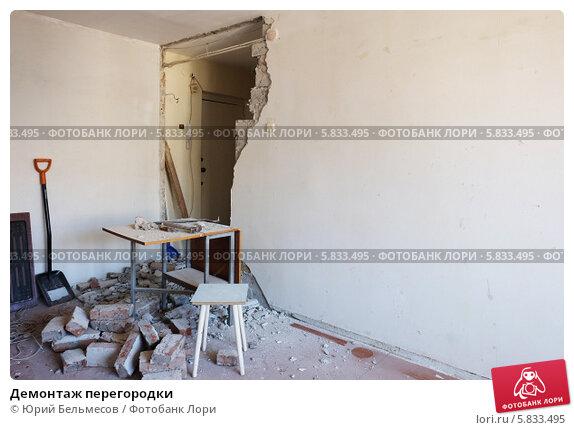 Демонтаж перегородки, фото № 5833495, снято 12 апреля 2014 г. (c) Юрий Бельмесов / Фотобанк Лори