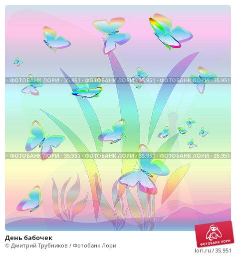 День бабочек, иллюстрация № 35951 (c) Дмитрий Трубников / Фотобанк Лори