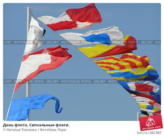 Купить «День флота. Сигнальные флаги.», фото № 282987, снято 11 мая 2008 г. (c) Наталья Ткаченко / Фотобанк Лори