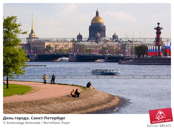 День города. Санкт-Петербург, эксклюзивное фото № 285671, снято 25 мая 2006 г. (c) Александр Алексеев / Фотобанк Лори