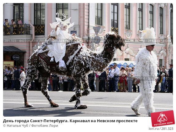 День города Санкт-Петербурга. Карнавал на Невском проспекте, фото № 281323, снято 26 мая 2007 г. (c) Наталья Чуб / Фотобанк Лори