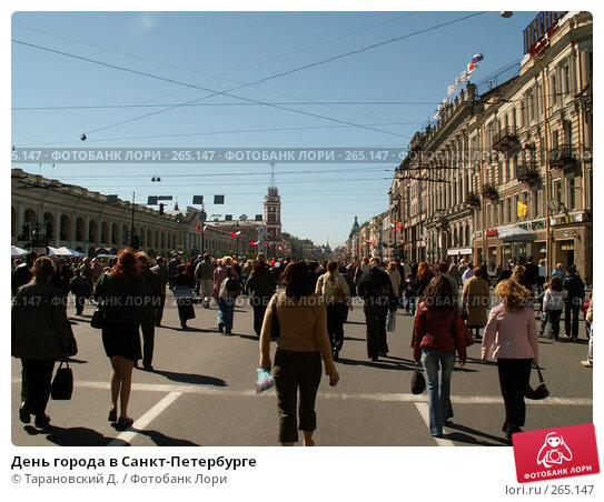 День города в Санкт-Петербурге, фото № 265147, снято 28 мая 2005 г. (c) Тарановский Д. / Фотобанк Лори