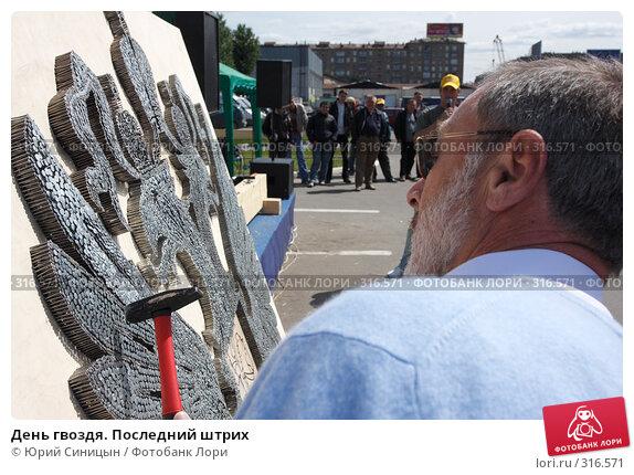 День гвоздя. Последний штрих, фото № 316571, снято 8 июня 2008 г. (c) Юрий Синицын / Фотобанк Лори