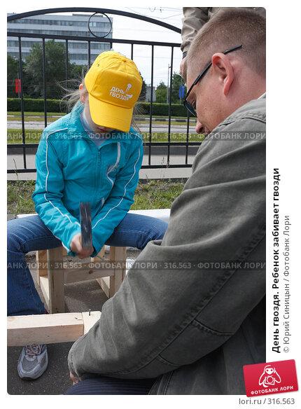 День гвоздя. Ребенок забивает гвозди, фото № 316563, снято 8 июня 2008 г. (c) Юрий Синицын / Фотобанк Лори