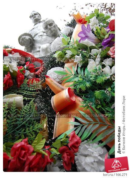 День победы, фото № 166271, снято 28 октября 2007 г. (c) Бычков Игорь / Фотобанк Лори