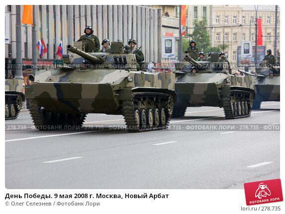День Победы. 9 мая 2008 г. Москва, Новый Арбат, фото № 278735, снято 9 мая 2008 г. (c) Олег Селезнев / Фотобанк Лори