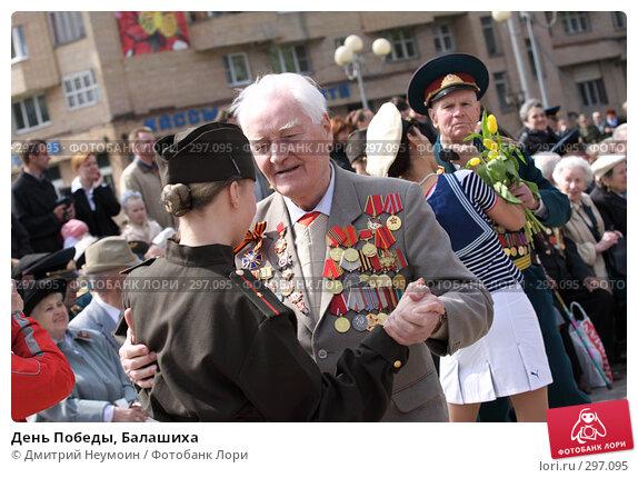 День Победы, Балашиха, эксклюзивное фото № 297095, снято 9 мая 2008 г. (c) Дмитрий Неумоин / Фотобанк Лори
