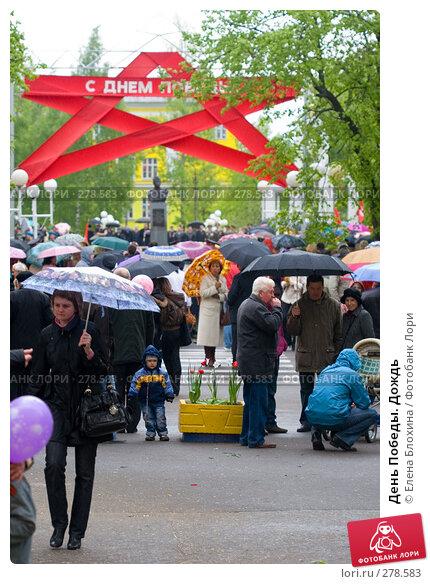 День Победы. Дождь, эксклюзивное фото № 278583, снято 9 мая 2008 г. (c) Елена Блохина / Фотобанк Лори