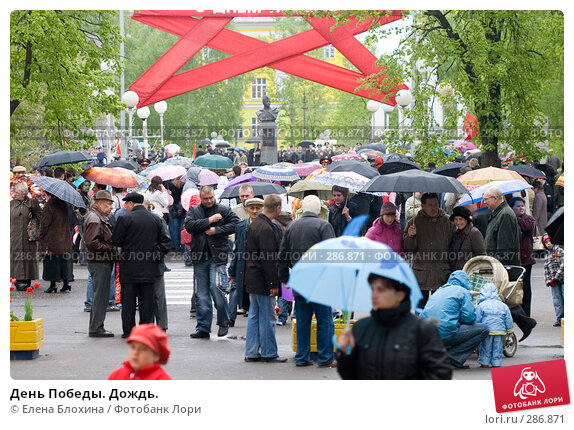 День Победы. Дождь., эксклюзивное фото № 286871, снято 9 мая 2008 г. (c) Елена Блохина / Фотобанк Лори