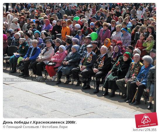 День победы г.Краснокаменск 2008г., фото № 278355, снято 9 мая 2008 г. (c) Геннадий Соловьев / Фотобанк Лори