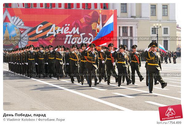 День Победы, парад (2008 год). Редакционное фото, фотограф Vladimir Kolobov / Фотобанк Лори