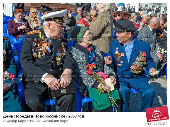 Купить «День Победы в Новороссийске - 2008 год», фото № 279339, снято 9 мая 2008 г. (c) Федор Королевский / Фотобанк Лори