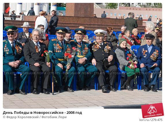 День Победы в Новороссийске - 2008 год, фото № 279475, снято 9 мая 2008 г. (c) Федор Королевский / Фотобанк Лори