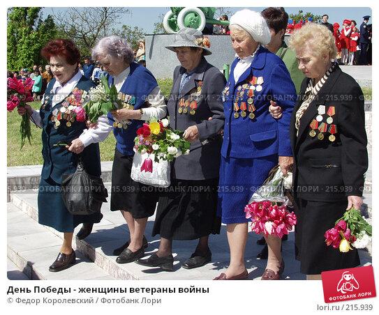 День Победы - женщины ветераны войны, фото № 215939, снято 30 мая 2002 г. (c) Федор Королевский / Фотобанк Лори