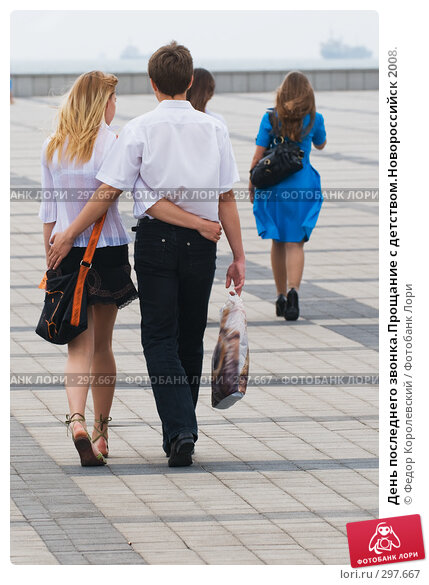 День последнего звонка.Прощание с детством.Новороссийск 2008., фото № 297667, снято 24 мая 2008 г. (c) Федор Королевский / Фотобанк Лори