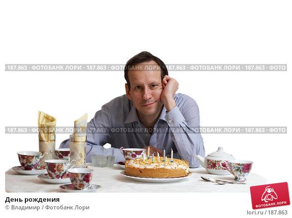 Купить «День рождения», фото № 187863, снято 11 января 2008 г. (c) Владимир / Фотобанк Лори