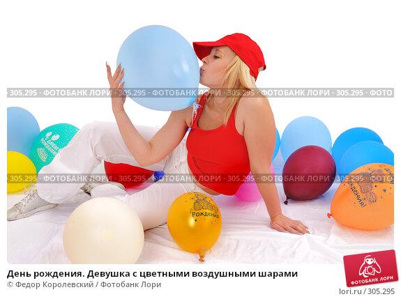 День рождения. Девушка с цветными воздушными шарами, фото № 305295, снято 30 мая 2008 г. (c) Федор Королевский / Фотобанк Лори