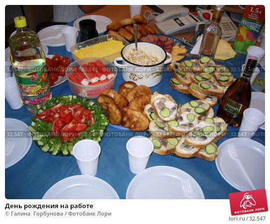 День рождения на работе, фото № 32547, снято 7 июня 2005 г. (c) Галина  Горбунова / Фотобанк Лори