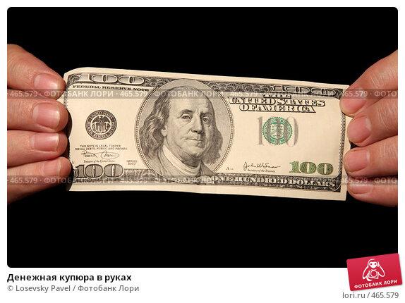 Купить «Денежная купюра в руках», фото № 465579, снято 23 мая 2018 г. (c) Losevsky Pavel / Фотобанк Лори