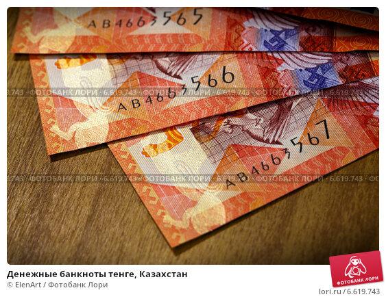 Купить «Денежные банкноты тенге, Казахстан», фото № 6619743, снято 7 августа 2013 г. (c) ElenArt / Фотобанк Лори
