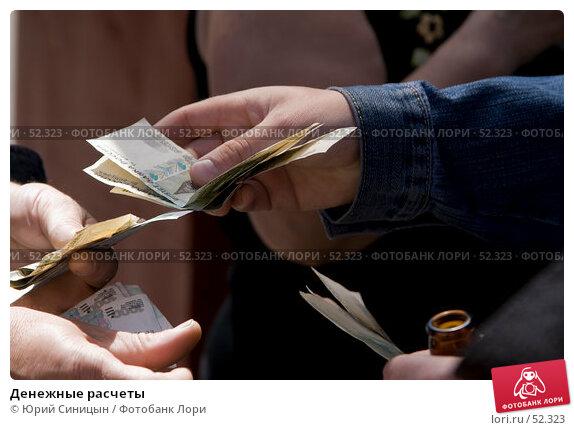 Денежные расчеты, фото № 52323, снято 3 июня 2007 г. (c) Юрий Синицын / Фотобанк Лори