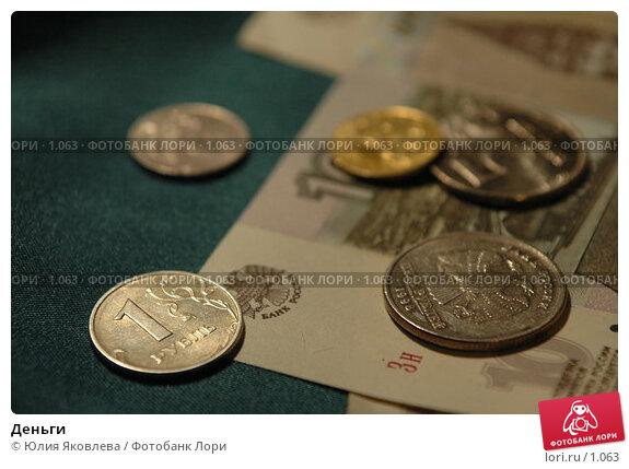 Деньги, фото № 1063, снято 8 марта 2006 г. (c) Юлия Яковлева / Фотобанк Лори