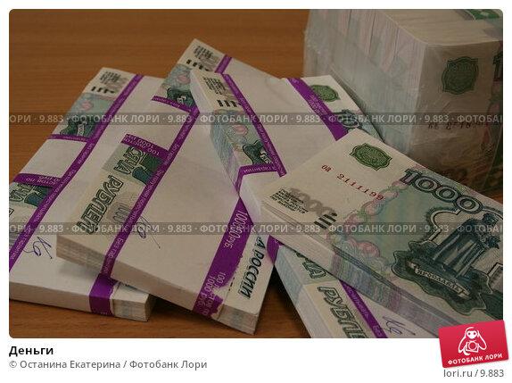Деньги, фото № 9883, снято 26 сентября 2006 г. (c) Останина Екатерина / Фотобанк Лори