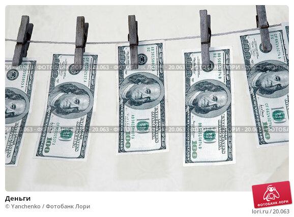 Деньги, фото № 20063, снято 2 июля 2005 г. (c) Yanchenko / Фотобанк Лори
