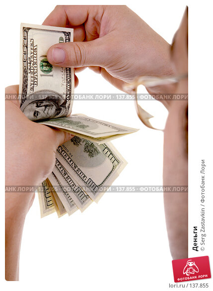 Деньги, фото № 137855, снято 15 декабря 2006 г. (c) Serg Zastavkin / Фотобанк Лори