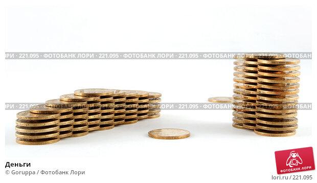 Деньги, фото № 221095, снято 10 марта 2008 г. (c) Goruppa / Фотобанк Лори