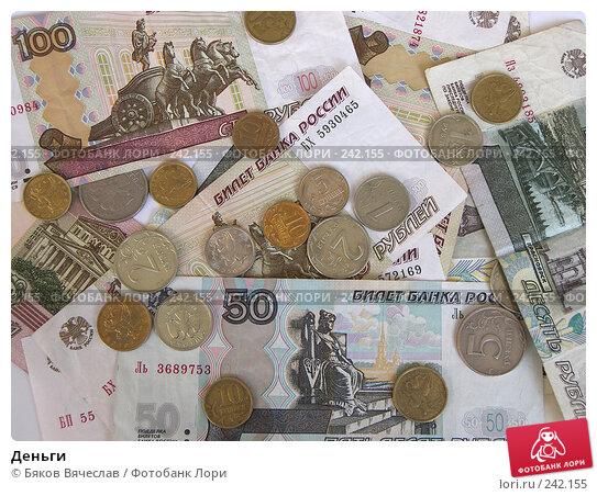 Деньги, фото № 242155, снято 21 марта 2008 г. (c) Бяков Вячеслав / Фотобанк Лори