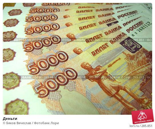 Купить «Деньги», фото № 285851, снято 6 апреля 2008 г. (c) Бяков Вячеслав / Фотобанк Лори