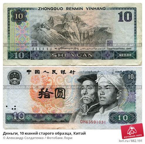 Купить «Деньги, 10 юаней старого образца, Китай», фото № 882191, снято 19 марта 2019 г. (c) Александр Солдатенко / Фотобанк Лори