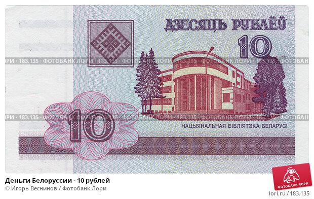 Деньги Белоруссии - 10 рублей, фото № 183135, снято 28 июля 2017 г. (c) Игорь Веснинов / Фотобанк Лори