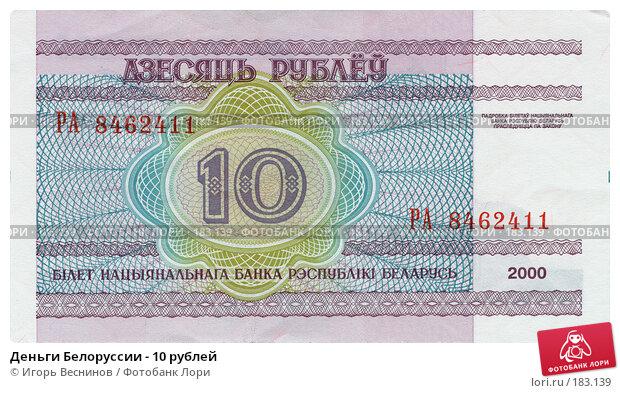 Деньги Белоруссии - 10 рублей, фото № 183139, снято 28 июля 2017 г. (c) Игорь Веснинов / Фотобанк Лори