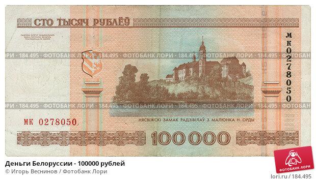 Деньги Белоруссии - 100000 рублей, фото № 184495, снято 27 марта 2017 г. (c) Игорь Веснинов / Фотобанк Лори