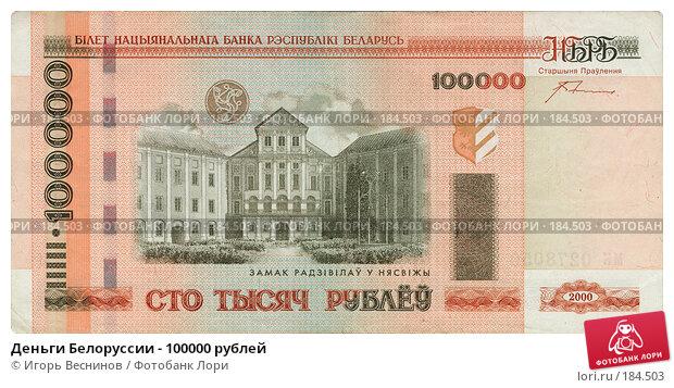 Купить «Деньги Белоруссии - 100000 рублей», фото № 184503, снято 23 марта 2019 г. (c) Игорь Веснинов / Фотобанк Лори