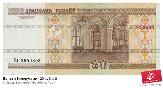 Деньги Белоруссии - 20 рублей, фото № 183199, снято 25 октября 2016 г. (c) Игорь Веснинов / Фотобанк Лори