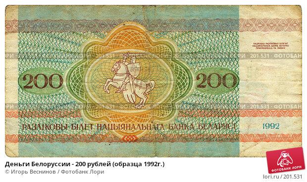 Деньги Белоруссии - 200 рублей (образца 1992г.), фото № 201531, снято 22 февраля 2017 г. (c) Игорь Веснинов / Фотобанк Лори