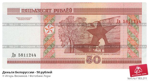 Деньги Белоруссии - 50 рублей, фото № 183211, снято 24 апреля 2017 г. (c) Игорь Веснинов / Фотобанк Лори